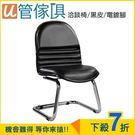洽談椅/  辦公椅 電鍍銀 金屬腳  黑皮革