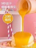 榨汁機TCL便攜式榨汁機家用電動小型水果榨汁杯充電迷你網紅炸果汁機 童趣屋  新品