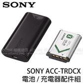SONY ACC-TRDCX 原廠電池超值配件組 (24期0利率 免運 台灣索尼公司貨 ) 內附NP-BX1鋰電池及BC-DCX充電器