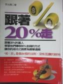 【書寶二手書T4/投資_GAZ】跟著20%走_李沇熹