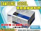 SAMSUNG MLT-D203L原廠黑色超高容量碳粉匣