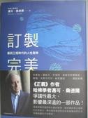 【書寶二手書T4/哲學_KNU】訂製完美:基因工程時代的人性思辨_邁可‧桑德爾,  黃慧慧