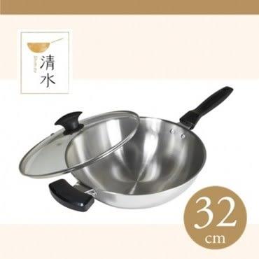 清水鋼鋼好原味炒鍋32CM+湯鍋26cm