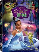 迪士尼動畫系列限期特賣 公主與青蛙 DVD (音樂影片購)