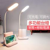 檯燈 護眼檯燈 LED檯燈 書桌檯燈 USB充電式小夜燈 筆筒  風扇 支架 移動電源 多功能檯燈