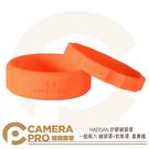 ◎相機專家◎ HADSAN 矽膠鏡頭環 富貴橘 一組兩入 鏡頭環 + 對焦環 矽膠 保護套 三色 公司貨