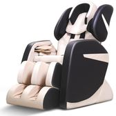 按摩椅Q8家用多功能全自動太空艙全身揉捏電動老人推拿腰部220V igo   瑪奇哈朵