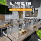 壓克力防飛沫擋板防護隔離學生課桌餐桌就餐阻隔板保護板可摺疊 ATF艾瑞斯