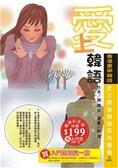 (二手書)愛上韓語-看漫畫學韓語(暢銷紀念版)