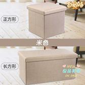 收納凳 長方形收納凳子收納凳子可坐小沙發凳子家用多功能收納凳收納箱子T 7色