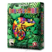 變色龍週年慶版 Coloretto Anniversary Edition【新天鵝堡桌遊】