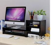 電腦增高底座鍵盤收納置物螢幕增高架 LY3435 『美鞋公社』TW