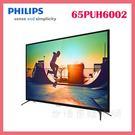 世博惠購物網◆PHILIPS飛利浦 65吋4K UHD聯網智慧顯示器+視訊盒 65PUH6002 液晶螢幕 電視◆