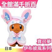 【仙子伊布 仙精靈】空運 日本 神奇寶貝 寶可夢 娃娃 口袋妖怪【小福部屋】