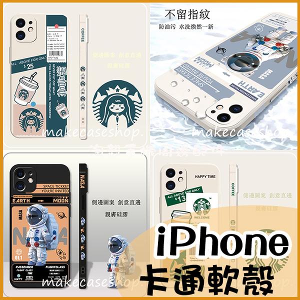 潮牌標籤|蘋果 iPhone12 Pro max iPhone 11 Pro max 直邊側邊 太空人 手機殼 有掛繩孔 保護套 軟殼 卡通殼