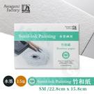 『ART小舖』Awagami日本阿波和紙 竹和紙水墨繪畫本250g 22.8x15.8cm(SM) 15張 單本