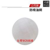 台灣SGS檢驗304不銹鋼氣炸鍋專用防噴油網 (Peconic專用21公分)