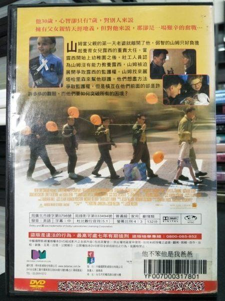 挖寶二手片-P01-355-正版DVD-電影【他不笨 他是我爸爸】-西恩潘 蜜雪兒菲佛 蘿拉鄧恩 達科塔芬妮