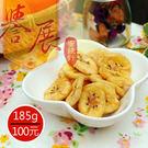 【譽展蜜餞】香蕉脆片 185g/100元