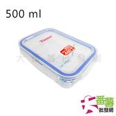 【Tiamo】長方形分隔保鮮盒500ml [26C2] - 大番薯批發網