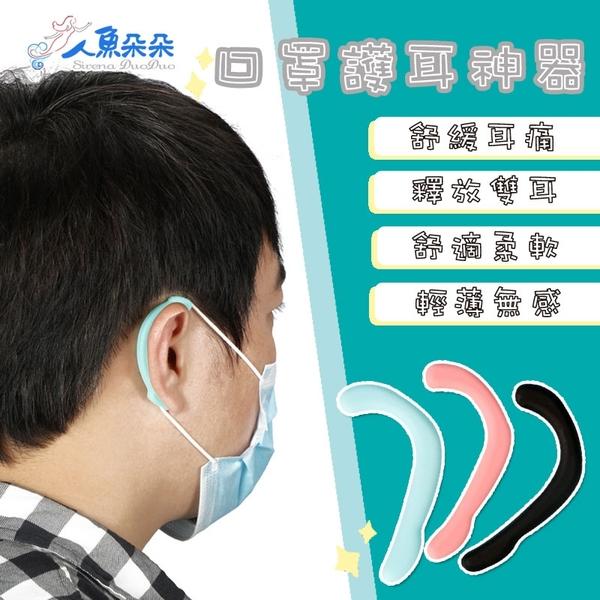 台灣出貨 口罩護耳器 口罩神器 止勒耳壓迫 防勒耳 柔軟矽膠耳套 口罩掛勾 舒適減壓