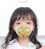 兒童口罩一次性男童女童小孩專用3d立體嬰兒0-1歲寶寶口罩獨立裝 中秋節全館免運