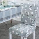 椅子套彈力椅套全包酒店椅套飯店餐椅套子罩通用防水桌布椅套套裝