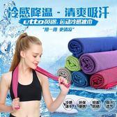 運動毛巾 etto英途 運動冷感冰巾健身吸汗降溫球隊裝備用毛巾 可印字印號 二度3C 99免運