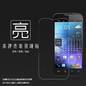 ◆亮面螢幕保護貼 INHON 應宏 PAPILIO G2 保護貼 軟性 高清 亮貼 亮面貼 保護膜 手機膜