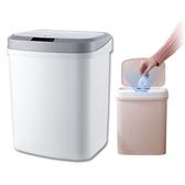 智慧15L大容量 揮手/觸碰 感應自動開蓋垃圾桶白色