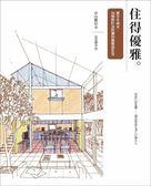 (二手書)住得優雅:房子不用大,34個設計法則讓你優雅過生活