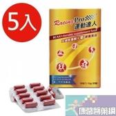 【171216236】RACINGPRO運動達人 BCAA + 氧膠囊食品 ( 20錠(膠囊)/盒 )~五盒組