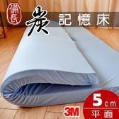 【名流寢飾家居館】備長炭記憶床墊.平面厚度5cm.標準雙人.全程臺灣製造