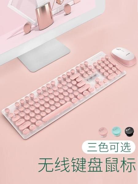 鍵盤 無線鍵盤滑鼠套裝游戲辦用輕薄靜音復古朋克女生可愛粉色無限筆電台式電腦外接鍵鼠套裝