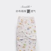 竹趣新生嬰兒防驚跳襁褓純棉包巾春夏季睡袋嬰兒裹被抱被寶寶用品