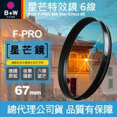 【B+W 星芒鏡】686 六線 6線 6X 水字鏡 Star 星光鏡 鏡片 F-PRO 67 72 77 mm 公司貨