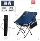 探險者戶外摺疊椅子便攜休閒釣魚凳子野餐沙灘躺椅午休寫生月亮椅 NMS小艾新品