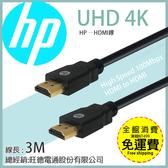 【HP高速】HDMI 影音傳輸線 300公分 HP001SBBLK3EU 4K 螢幕線 視訊線 HDMI轉HDMI