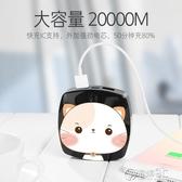 充電寶20000毫安大容量女生可愛卡通蘋果MIUI手機通用便攜迷你小巧  聖誕節免運