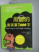 【書寶二手書T8/語言學習_MGY】用聽的背英單7000字_Judy Majewski_無附光碟