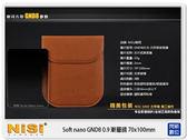 【24期0利率,免運費】送拭鏡紙~NISI 耐司 Soft nano GND8 0.9 漸層鏡 70x100mm 方形 軟 漸變鏡 nd8