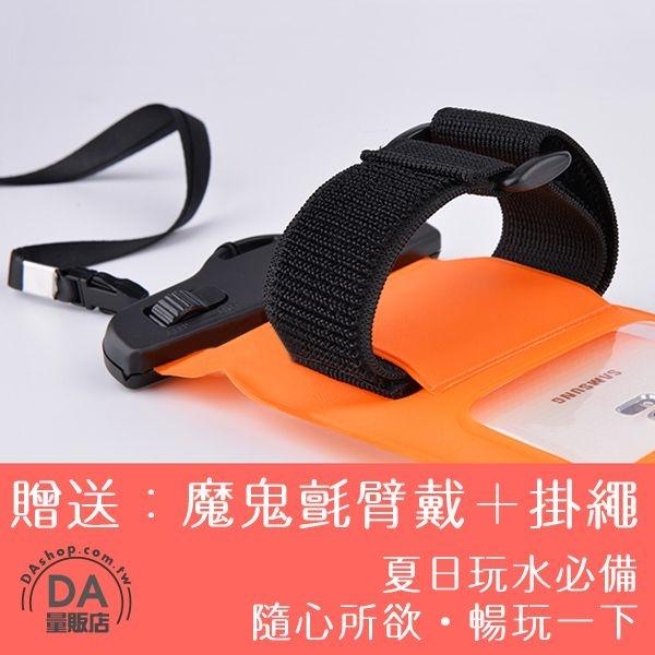 防水袋 手機防水袋 手機袋 浮潛袋 送掛繩+臂帶 6吋 手機袋 防水套 手機套 浮潛 玩水 游泳 3色