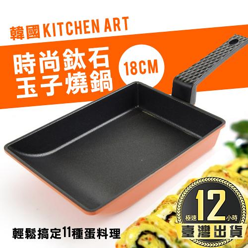 【時尚鈦石 玉子燒鍋】韓國 Kitchen Art 玉子燒煎蛋鍋 18cm