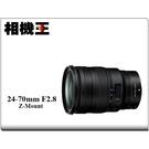 Nikon Z 24-70mm F2.8 S 平行輸入
