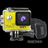 QOER 運動相機4K攝像機SJ9000頭盔迷你數碼照相機旅游浮潛水下DV「時尚彩虹屋」