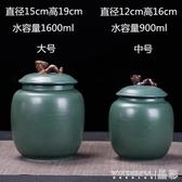 茶葉罐陶瓷防潮密封罐家用大號一斤裝綠茶普洱散茶儲存罐禮盒包裝LX 晶彩