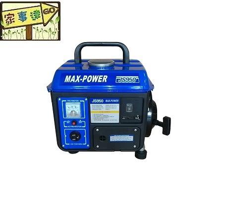 [ 家事達 ] MAX-POWER -- 手提發電機 1250W/110V  殺很大