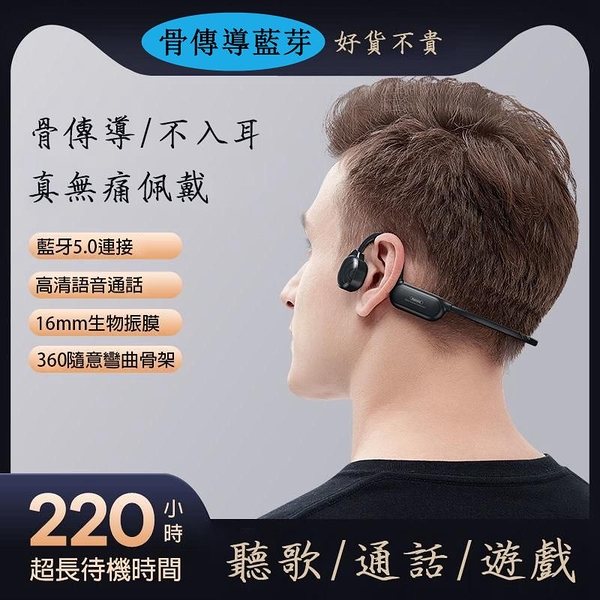 骨傳導藍牙耳機 骨傳導耳機 兼容 iOS 和 Android 藍牙耳機 V5.0 版 iPhone12 iPhone11 Note20 S21