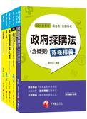 108年《材料管理_佐級》鐵路特考課文版套書