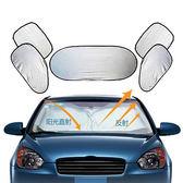 創意隔熱汽車遮陽擋6件套汽車防曬降溫車內夏季遮陽塗銀反光遮陽 名創家居館DF